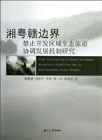 湘��M�界禁止�_�l�^域生�B旅游�f�{�l展�C制研究