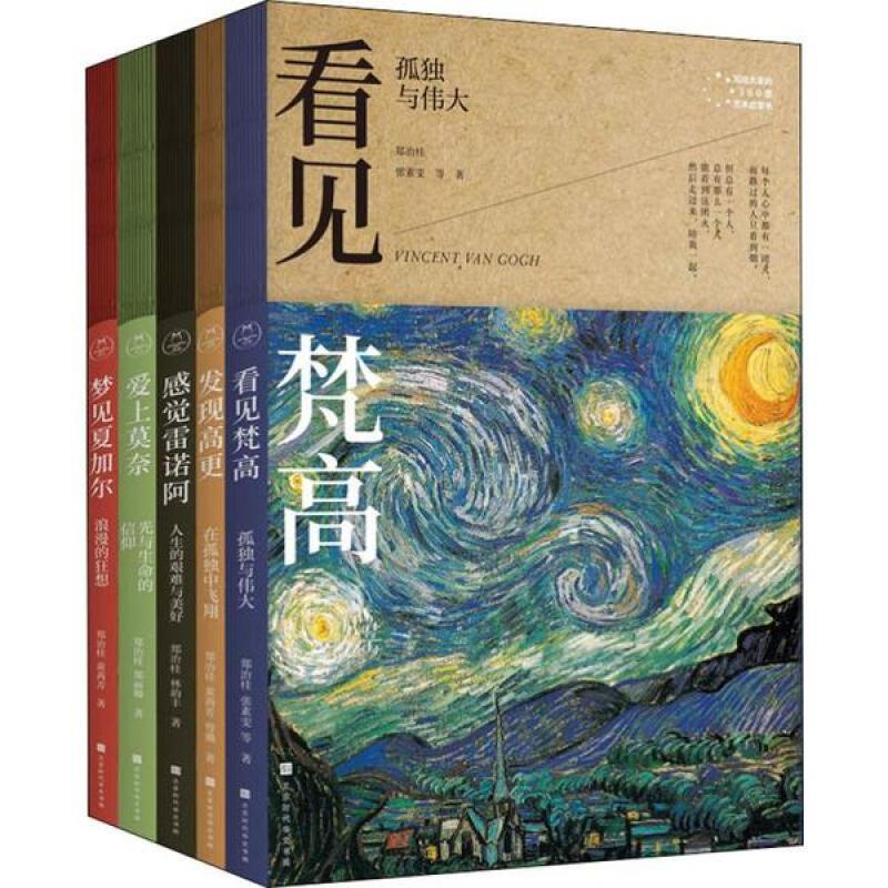 写给大家的360度艺术启蒙书(全5册)