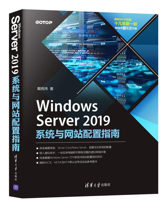 Windows Server2019系统与网站配置指南