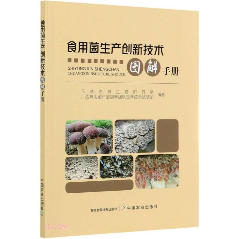 食用菌生产创新技术图解手册
