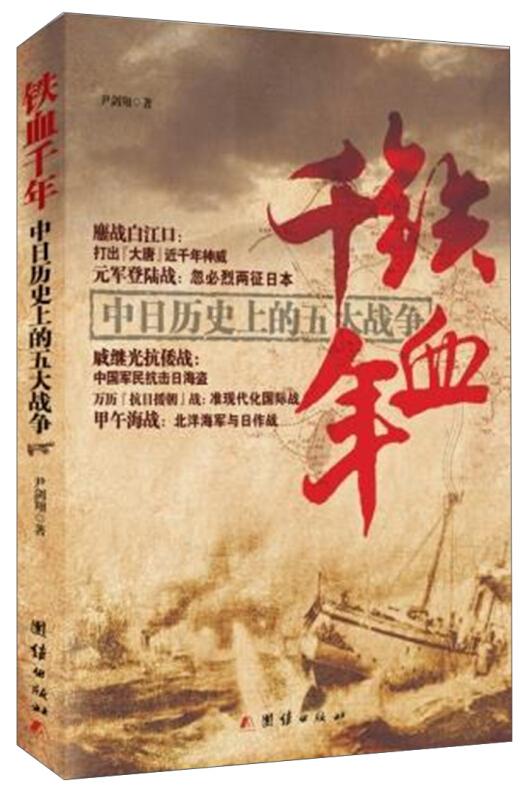 铁血千年-中日历史上的五大战争