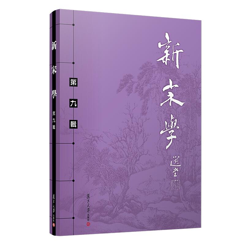 新宋学(第九辑)