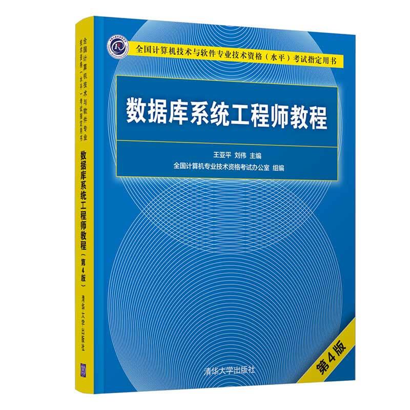 数据库系统工程师教程(第4版)