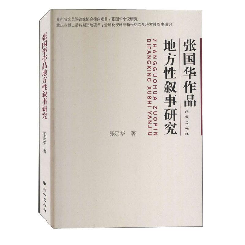 张国华作品地方性叙事研究