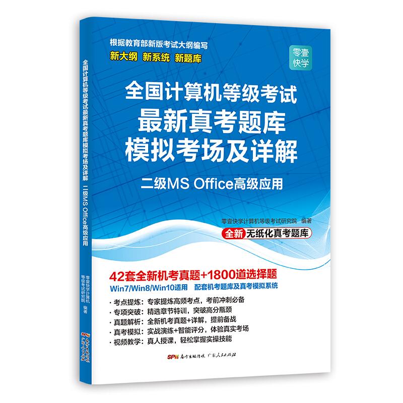 全国计算机等级考试最新真考题库模拟考场及详解·二级MSOffice高级应用