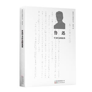 魯迅學術作品精選集