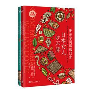 把东京厨房搬回家:日本孩子真健康,日本女人吃不胖(共2册)