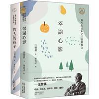 汪曾祺经典小说散文作品:翠湖心影+钓人的孩子(2册)