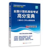 全国计算机等级考试高分宝典:二级MSOffice高级应用