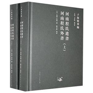 河南程氏遗书 河南程氏外书(全2册)