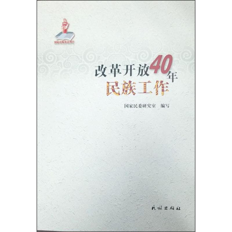 改革开放40年民族工作
