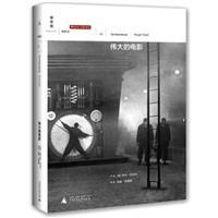 伟大的电影(电影馆003((2020版)