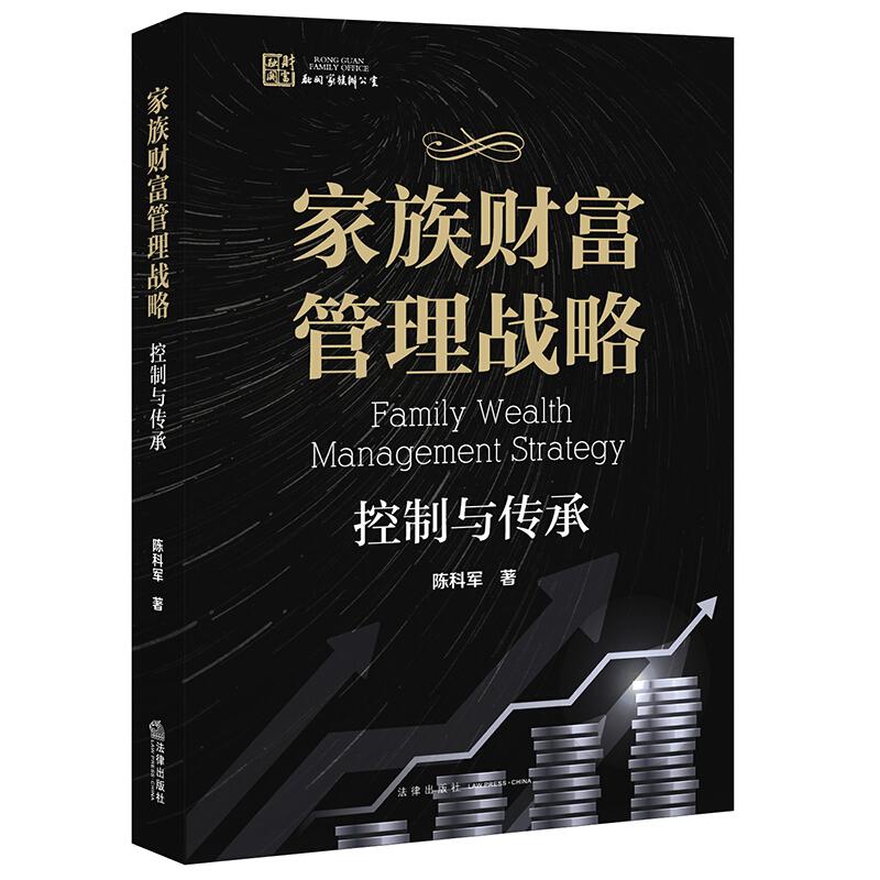 家族财富管理战略:控制与传承