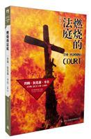 古典推理文库:燃烧的法庭