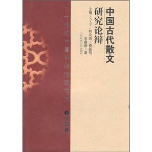 二十世纪中国学术论辩书系:中国古代散文研究论辩(精 文学卷)