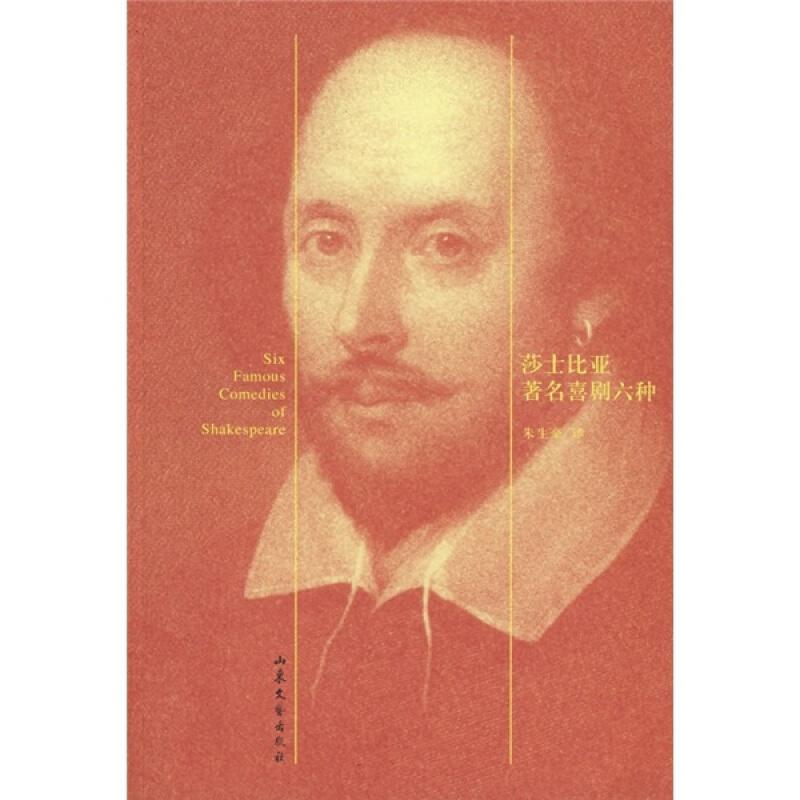 莎士比亚著名喜剧六种