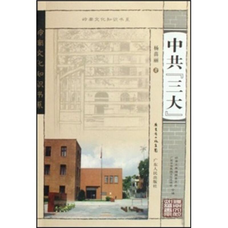 岭南文化知识书系:中共(三大)