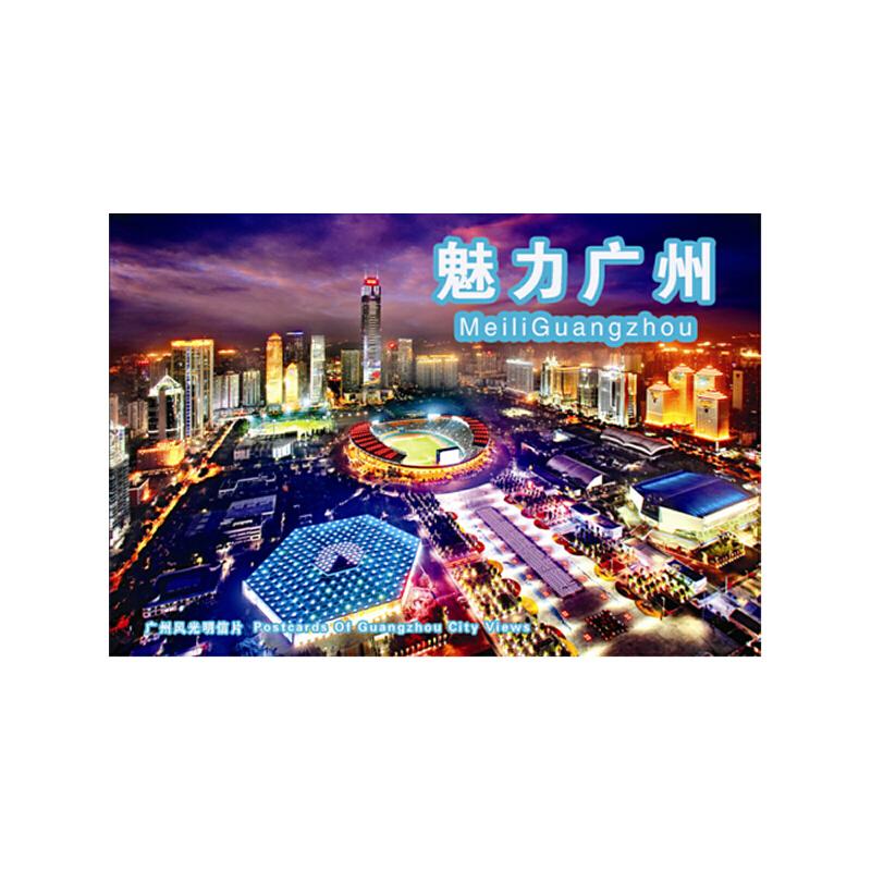 魅力广州(明信片)
