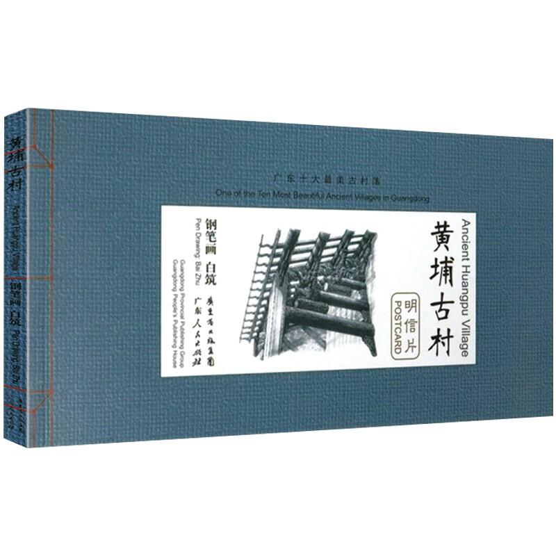 黄埔古村·钢笔画-白筑(明信片)