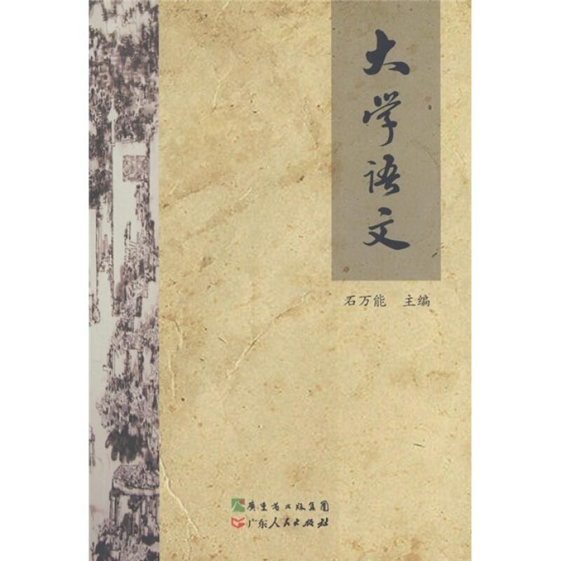 大学语文(黄皮)