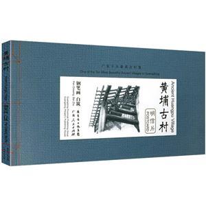 黄埔古村・钢笔画-白筑(明信片)