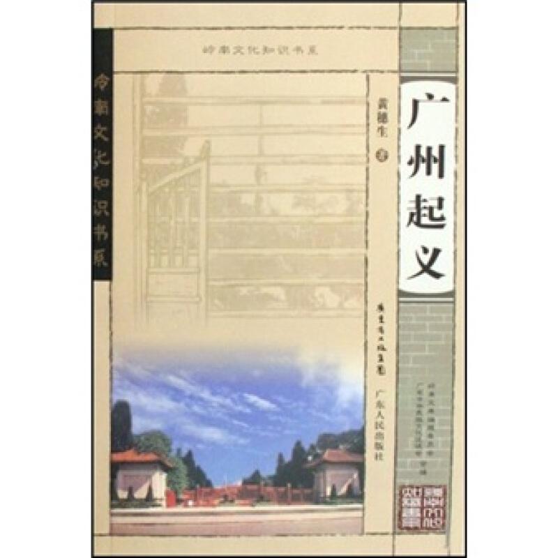 岭南文化知识书系:广州起义