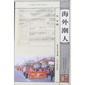 岭南文化知识书系:海外潮人
