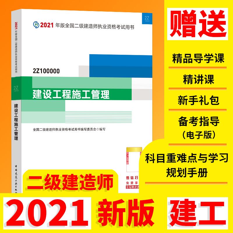 2021建设工程施工管理/二级建造师考试