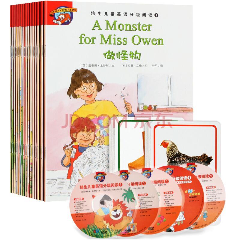 培生儿童英语分级阅读1(图书16册+单词卡+DVD4片+CD-ROM1片)