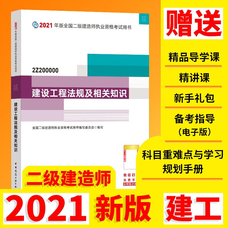 2021建设工程法规及相关知识/二级建造师考试