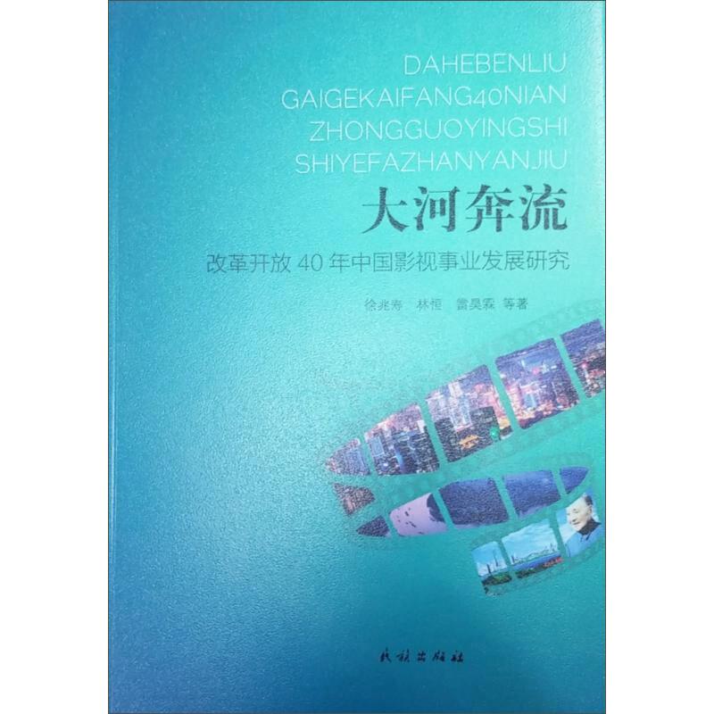 大河奔流:改革开放40年中国影视事业发展研究