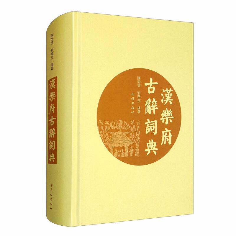 汉乐府古辞词典