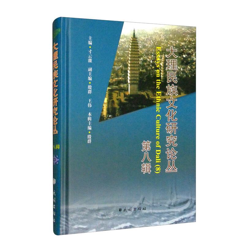大理民族文化研究论丛(第八辑)