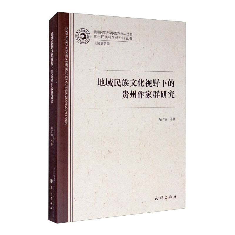 地域民族文化视野下的贵州作家群研究