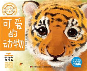 可愛的動物-好奇寶寶科普館