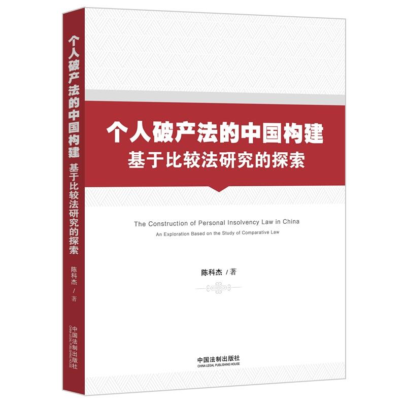 个人破产法的中国构建