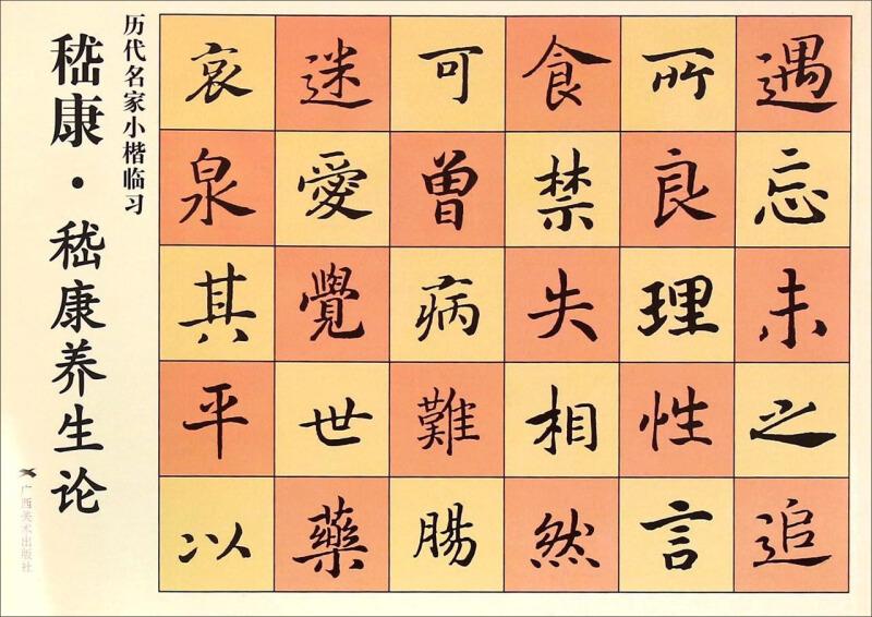 历代名家小楷临习:嵇康·嵇康养生论