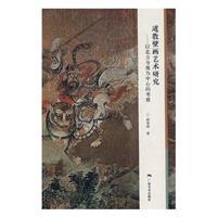道教壁画艺术研究――以北方寺观为中心的考察