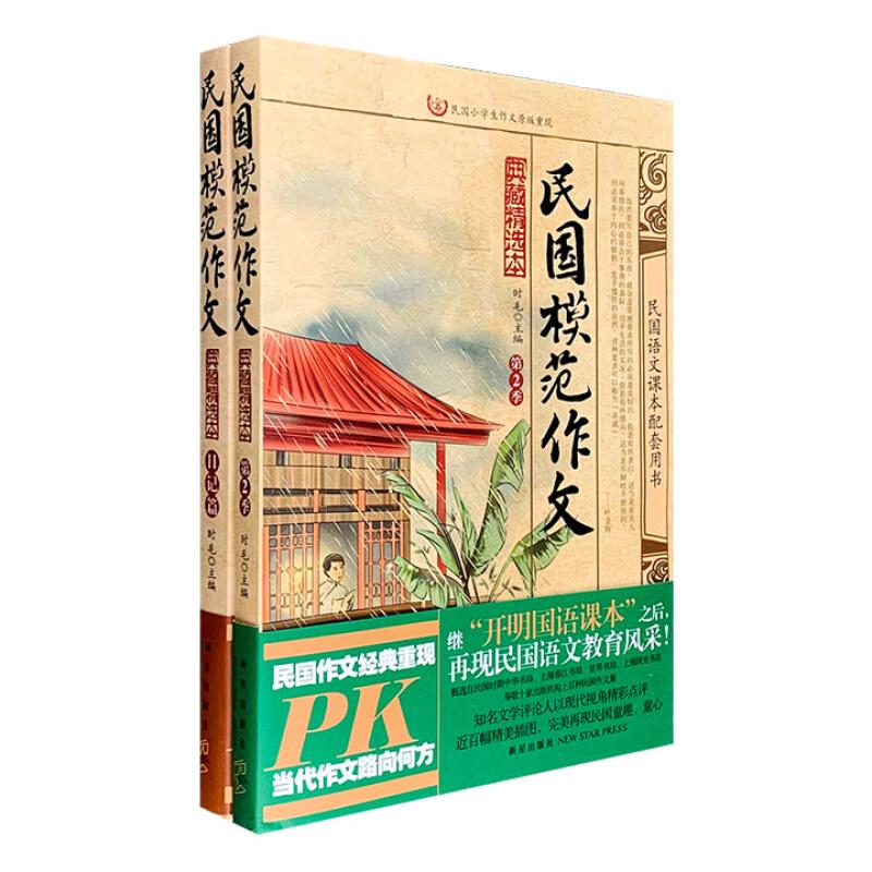 民国模范作文:日记篇+第2季(共两册)