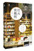 灯火夜微明-京城书店岁时记