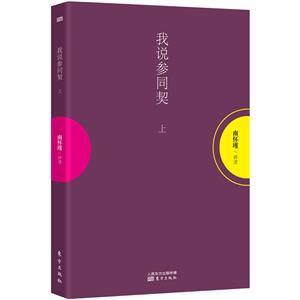 我说参同契(上)―(太湖大学堂系列图书)