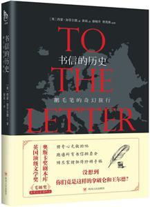 書信的歷史——鵝毛筆的奇幻旅行