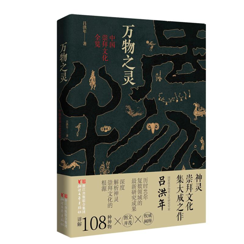 万物之灵-中国崇拜文化全览