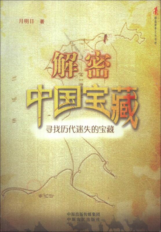 解密中国宝藏