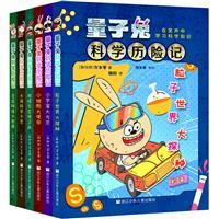 量子兔科学历险记(共6册)