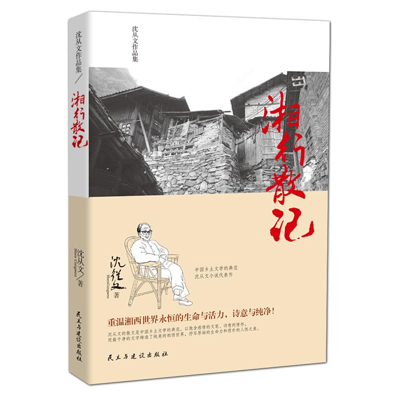 沈从文作品集:湘行散记(全新修订版)