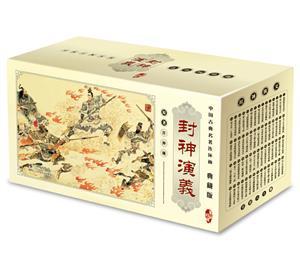 中国古典名著连环画:封神演义-典藏版(全60册)(盒坏)