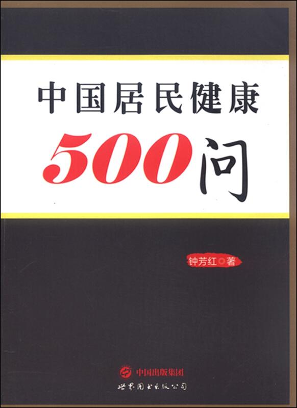 中国居民健康500问
