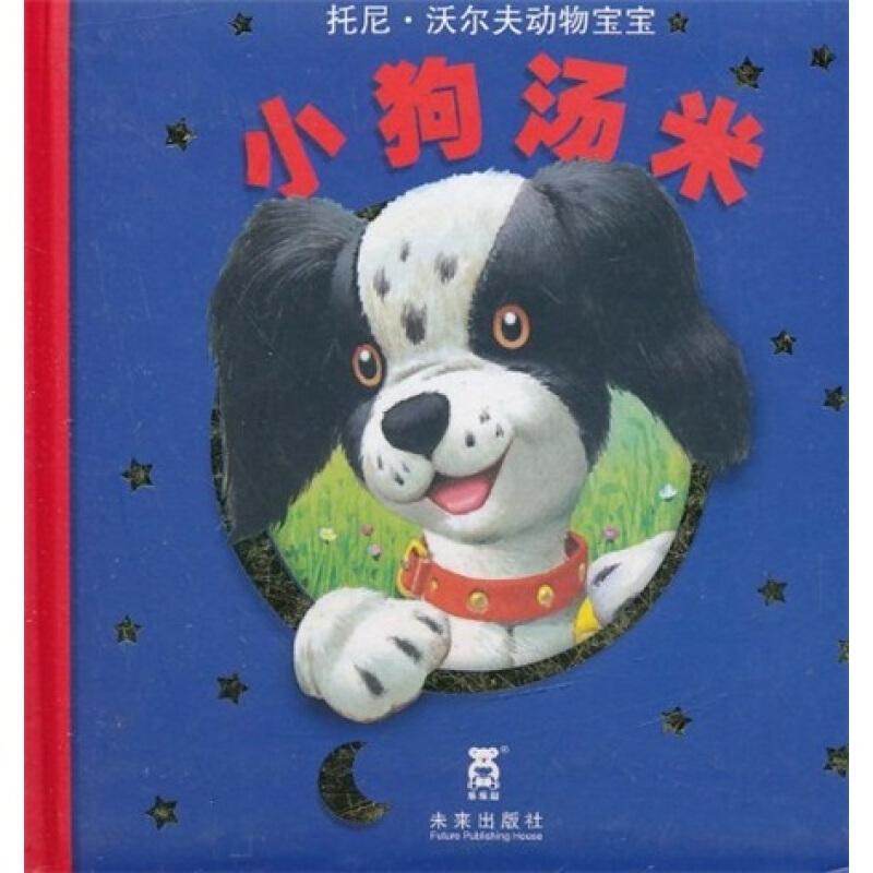 (精)托尼·沃尔夫动物宝宝:小狗汤米