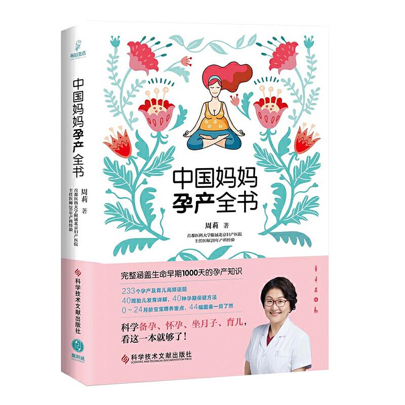中国妈妈孕期全书